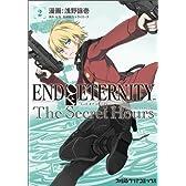 エンド オブ エタニティ ザ・シークレットアワーズ (2) (ファミ通クリアコミックス)