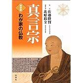 わが家の仏教 真言宗