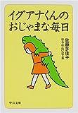 イグアナくんのおじゃまな毎日 (中公文庫)