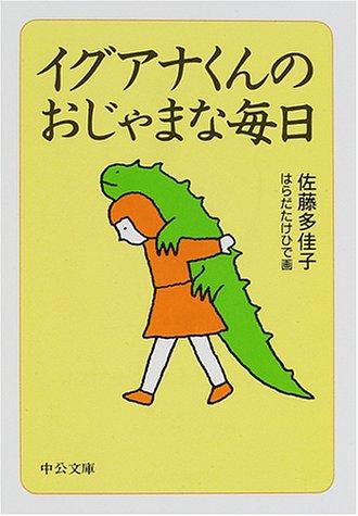 イグアナくんのおじゃまな毎日 (中公文庫)の詳細を見る