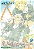 陽だまりのピニュ 2 (ガンガンコミックス)