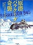 原潜バラクーダ奇襲 (二見文庫―ザ・ミステリ・コレクション)