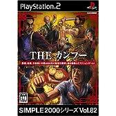 SIMPLE2000シリーズ Vol.82 THE カンフー
