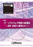 情報処理2013年03月号別刷「《特集》IT・ソフトウェア特許の新潮流 〜活用・防御から標準化まで〜」