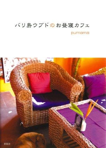 バリ島ウブドのお昼寝カフェ
