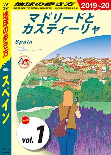 地球の歩き方 A20 スペイン 2019-2020 【分冊】 1 マドリードとカスティーリャ スペイン分冊版