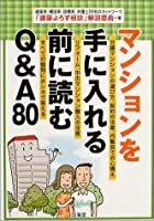マンションを手に入れる前に読むQ&A80