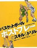 バスケットボール ポストプレーのスキル&ドリル
