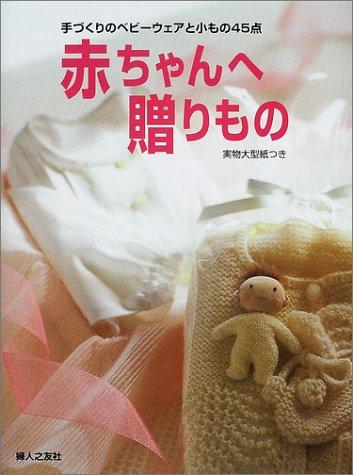 赤ちゃんへ贈りもの―手づくりのベビーウェアと小もの45点