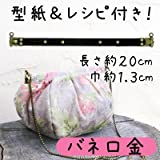 【INAZUMA】 バネ口金 がま口 型紙付き 約20cm幅 BK-2022