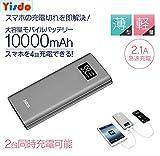 モバイルバッテリー 10000mAh 大容量 軽量 2.1A QC3.0 急速充電 LCDスクリーン付き スマホ 充電器 薄型 アンドロイド 持ち運び(グレー)
