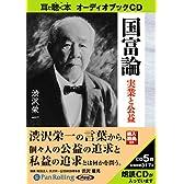 渋沢栄一 国富論 実業と公益 (<CD>)