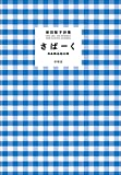 柴田聡子詩集「さばーく」