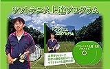 ソフトテニス上達プログラム DVD2枚組 -