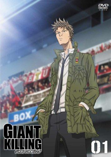 【NHK地上波放送記念】GIANT KILLING 01+ETUタオルマフラーセット(Amazon.co.jp限定版) [DVD]