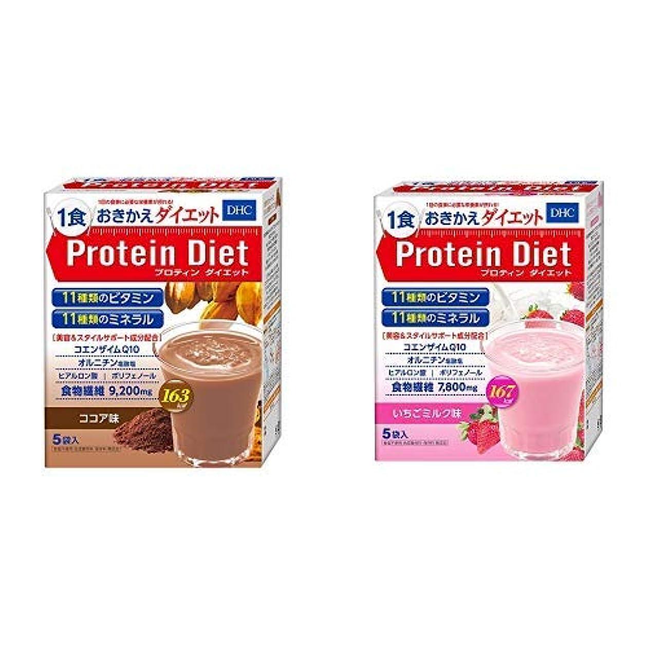 劣る安息翻訳DHCプロティンダイエット(ココア味)DHCプロティンダイエット(いちごミルク味)