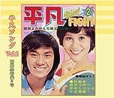 懐かしの「平凡ソング」ヒット・パレード Vol.2 昭和40年代2号