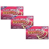 【第2類医薬品】フェキソフェナジン錠AG 42錠 ×3