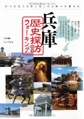 兵庫 歴史探訪ウォーキング