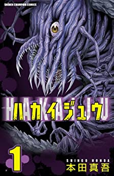 [本田真吾]のハカイジュウ(1) (少年チャンピオン・コミックス)