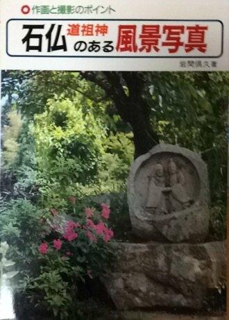 石仏・道祖神のある風景写真―作画と撮影のポイント (ワイド・ブックス)