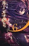 ルーンの子供たち 冬の剣6 (Next novels)