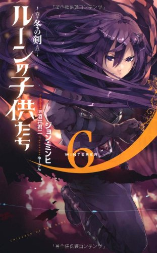 ルーンの子供たち 冬の剣6 (Next novels)の詳細を見る