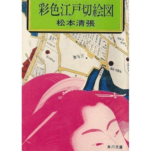 彩色江戸切絵図 (角川文庫 緑 227-29)