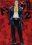 ドンケツ外伝 2巻 (ヤングキングコミックス)   (少年画報社)