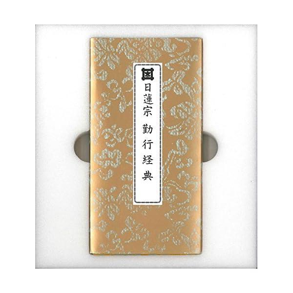 宗紋付きお経シリーズ 日蓮宗 勤行経典(経典付き)の紹介画像4