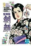 監察医 朝顔9 (実業之日本社文庫POD版)