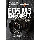 プロの撮影思考とテクニックを徹底解説する Canon EOS M3田中の撮り方