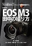 ぼろフォト解決シリーズ083 プロの撮影思考とテクニックを徹底解説する Canon EOS M3田中の撮り方