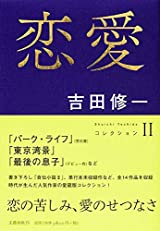 11月12日 コレクション 2 恋愛