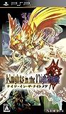 「ナイツ・イン・ザ・ナイトメア (Knights in the Nightmare)」の画像