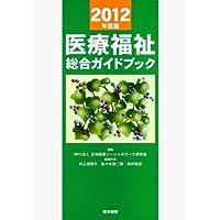 医療福祉総合ガイドブック〈2012年度版〉