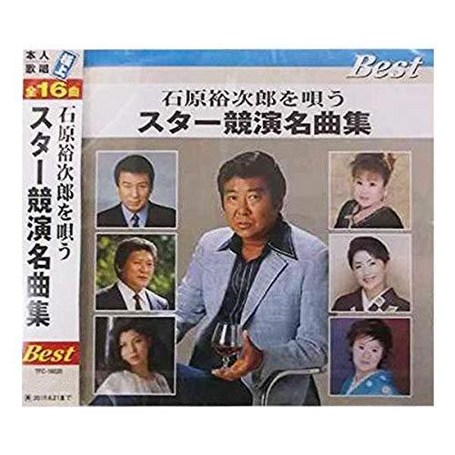 CD 石原裕次郎を唄う スター競演名曲集 TFC-16020...
