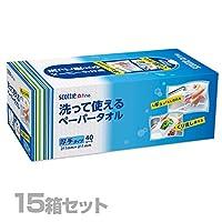 日本製紙クレシア スコッティファイン 洗って使えるペーパータオル ボックス41シート(1箱)×15個 35340