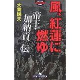 風、紅蓮に燃ゆ―帝王・加納貢伝 (幻冬舎アウトロー文庫)