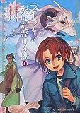 ライラと死にたがりの獣 (4) (角川コミックス・エース)