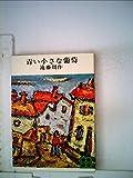青い小さな葡萄 (講談社文庫 え 1-6)