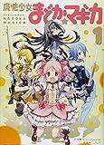 魔法少女まどか☆マギカ / 原作:Magica Quartet のシリーズ情報を見る