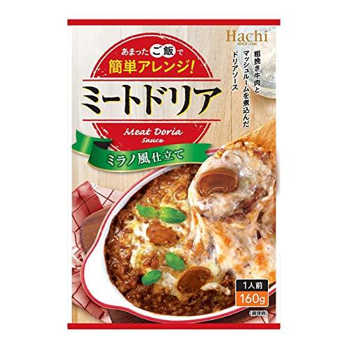 ミートドリア 手軽に簡単調理 (2袋 2人前) 粗挽き 牛肉 マッシュルーム ミラノ風 ドリアミート レトルト ドリア ミート ソース 簡単調理 非常食にも
