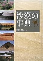 沙漠の事典