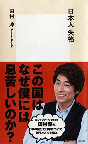 日本人失格 (集英社新書) -