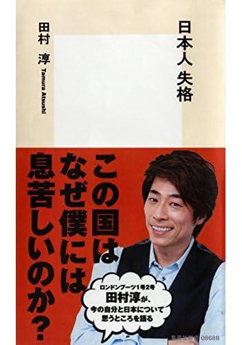 日本人失格