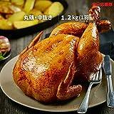 丸鶏 チキングリラー 中抜き 1200g 大1羽 冷凍鶏 Chicken Griller