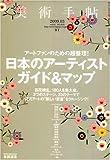 美術手帖 2009年 03月号 [雑誌]