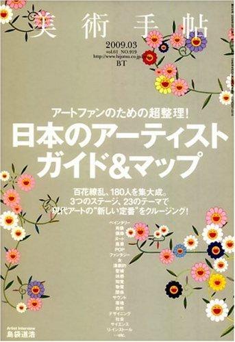 美術手帖 2009年 03月号 [雑誌]の詳細を見る