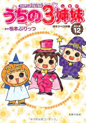 TVアニメコミックス うちの3姉妹 傑作選12―踊るリベロ御殿